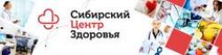 Сибирский центр здоровья