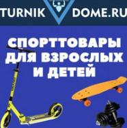 turnikvdome.ru