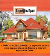 ООО Строй Дом Траст