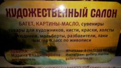 ИП Левина Марина Владимировна