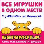 БЕГЕМОТиК, интернет-магазин игрушек
