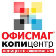 Копицентр Офисмаг