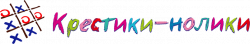 Крестики-Нолики, интернет-магазин рукоделия