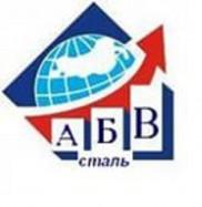 """ООО""""АБВ Сталь"""""""