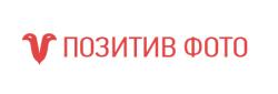 ПОЗИТИВ ФОТО