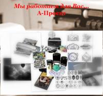 А-Проект