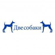 Две собаки, ветеринарная аптека