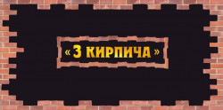 Три кирпича