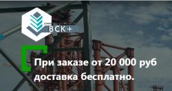 Строительная компания ВСК+