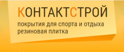 КОНТАКТ СТРОЙ