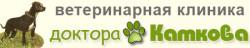 Ветеринарная клиника Доктора Каткова