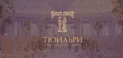 Тюильри, студия свадебного декора