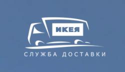 Служба доставки товаров из IKEA