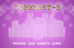 ГОРИЗОНТ-В