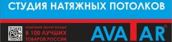 АВАТАР, студия натяжных потолков