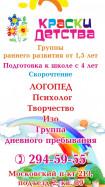 КРАСКИ ДЕТСТВА Студия развития Воронеж