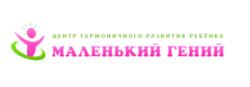Маленький гений Воронеж