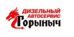 Дизельный Автосервис Горыныч Воронеж