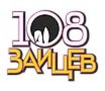 108 ЗАЙЦЕВ