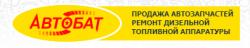 АВТОБАТ Воронеж