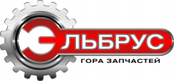 Эльбрус Запчасти Краснодар