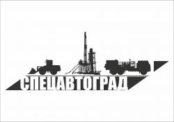 "ООО ТД""СПЕЦАВТОГРАД"""