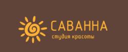 Студия красоты САВАННА Воронеж