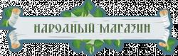 """Интернет-магазин""""Народный"""""""