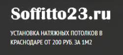 Соффитто