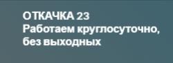 Откачка23