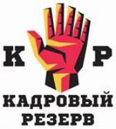 ООО Кадровый Резерв