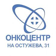 Онкоцентр на Остужева, 31