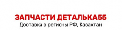 Авторазбор Омск Деталька 55