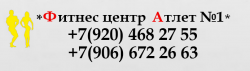 ФИТНЕС-КЛУБ Атлет №1 Воронеж