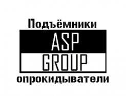 Подъёмники-опрокидыватели ASP-group