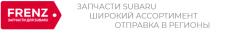 Frenz запчасти для Subaru Москва