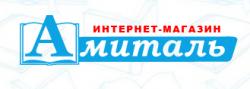 Амиталь, интернет-магазин книг и канцтоваров Воронеж