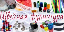 Профтекс, ООО, магазин швейного оборудования Воронеж