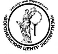 Воронежский центр экспертизы