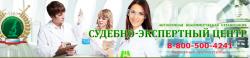 Эксперт, судебно-экспертный центр Воронеж