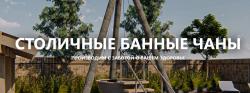 Столичные Банные Чаны Воронеж