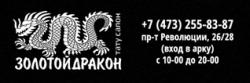 Золотой Дракон, студия красоты Воронеж