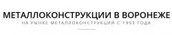 Металлоконструкции в Воронеже