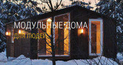 Модуль Дача Воронеж