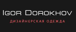 IgorDorokhov, дизайнерская одежда Воронеж
