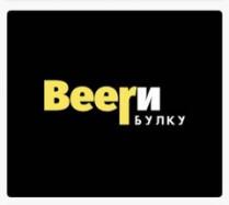 Магазин BEER и Булки