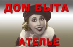 """Дом Быта """"У Анны"""""""