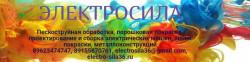 Электросила Воронеж