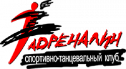 Адреналин, спортивно-танцевальный клуб Воронеж