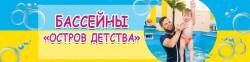 Остров Детства, семейный клуб Воронеж